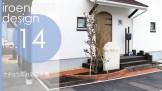 札幌 ガーデン ナチュラル