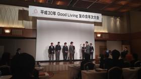 LIXIL 平成30年 Good Living 友の会年次大会