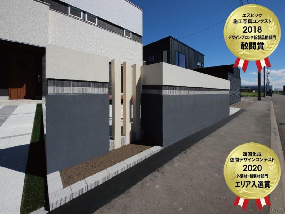 札幌外構 塗壁