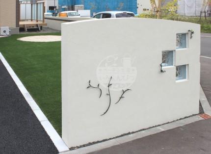 ガラスブロック 塗壁