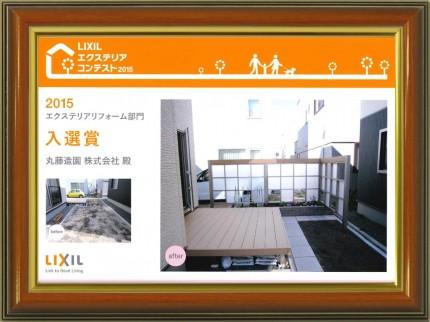 LIXIL施工写真コンテスト2015
