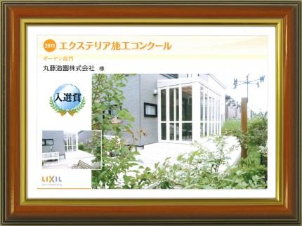 LIXIL エクステリア施工コンクール2011