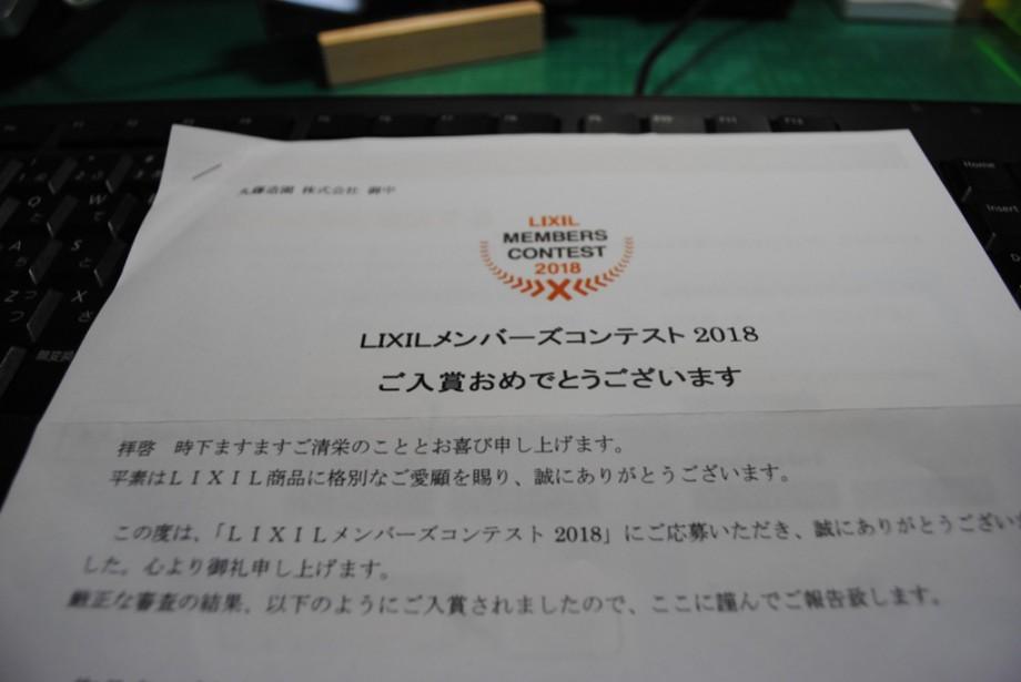 LIXILメンバーズコンテスト2018