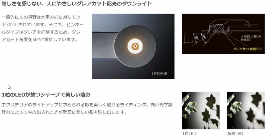 LIXIL ダウンライト