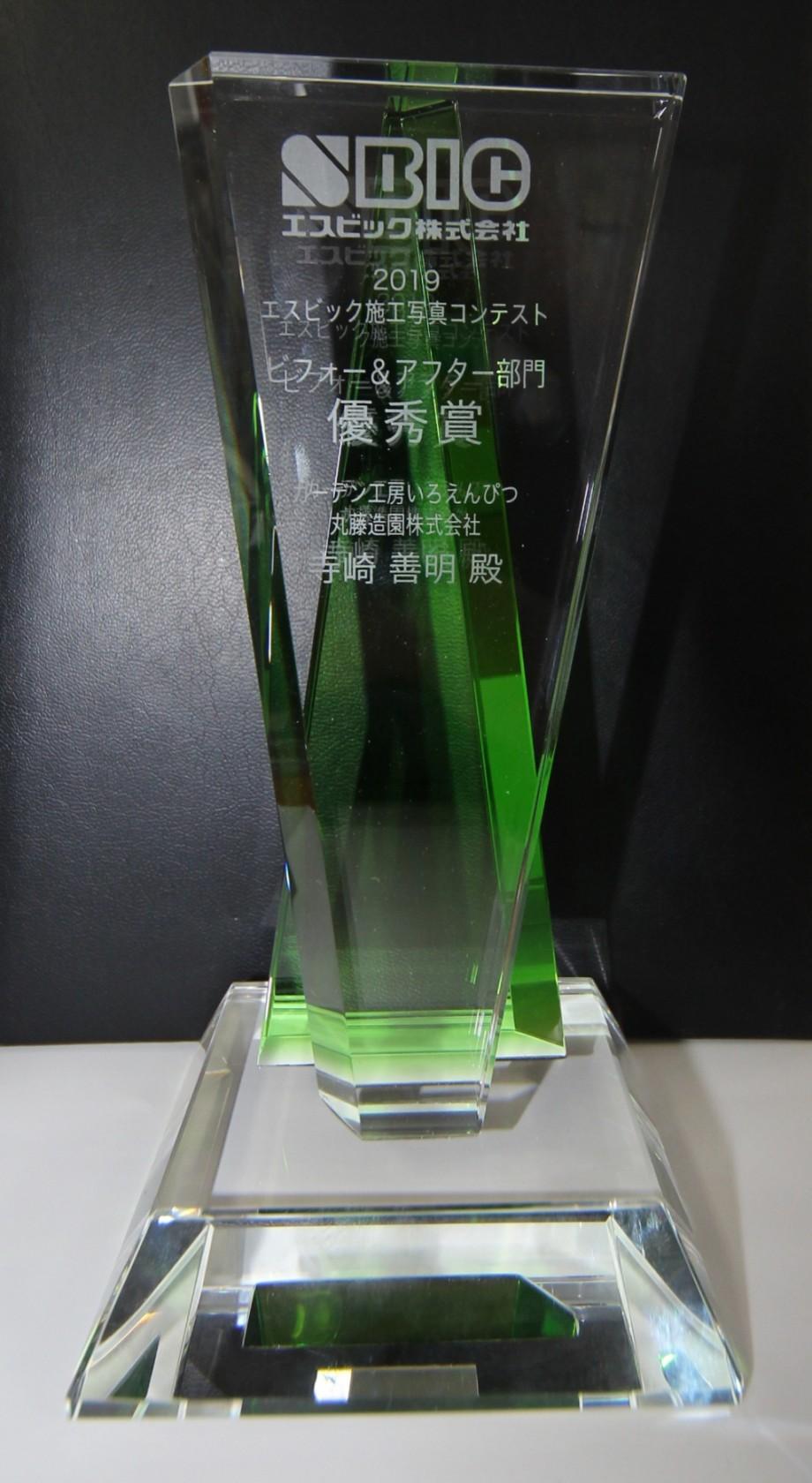 施工写真コンテスト2019