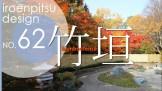 中島公園 竹垣