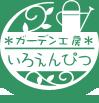 札幌│エクステリア・ガーデニングの庭・ 外構工事│丸藤造園株式会社 ガーデン工房いろえんぴつ